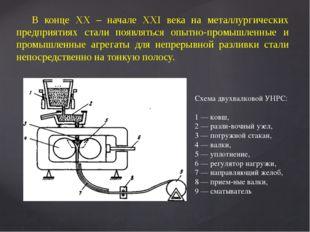 В конце ХХ – начале ХХI века на металлургических предприятиях стали появлятьс