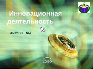 Инновационная деятельность МБОУ СОШ №4 LOGO