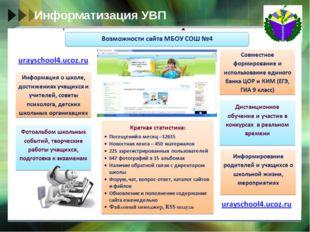 Направления методической работы Использование ИТ Обучение использованию мобил