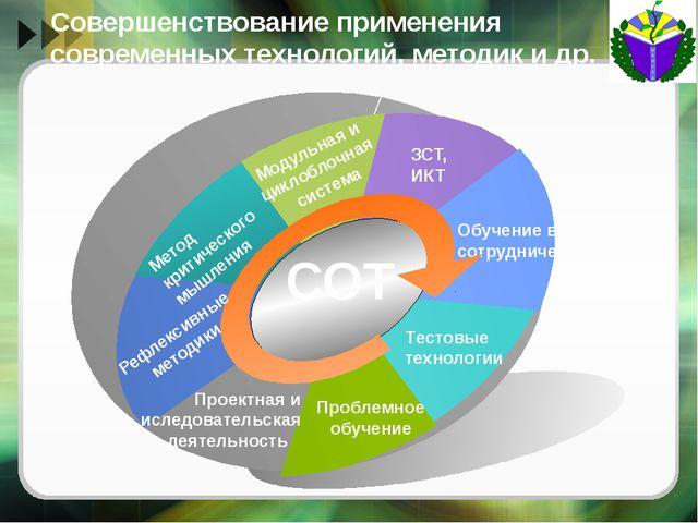 Cовершенствование применения целевых программ, проектов Школьная служба прими...