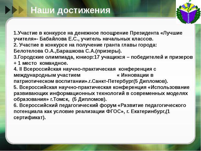 Наши достижения 14. Городской конкурс «Образовательное пространство» 2 место...