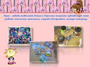 Игры – забавы позволяют детям и взрослым получить чувственный опыт развить ло