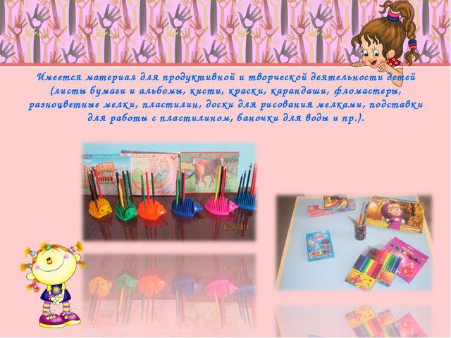 Имеется материал для продуктивной и творческой деятельности детей (листы бума...