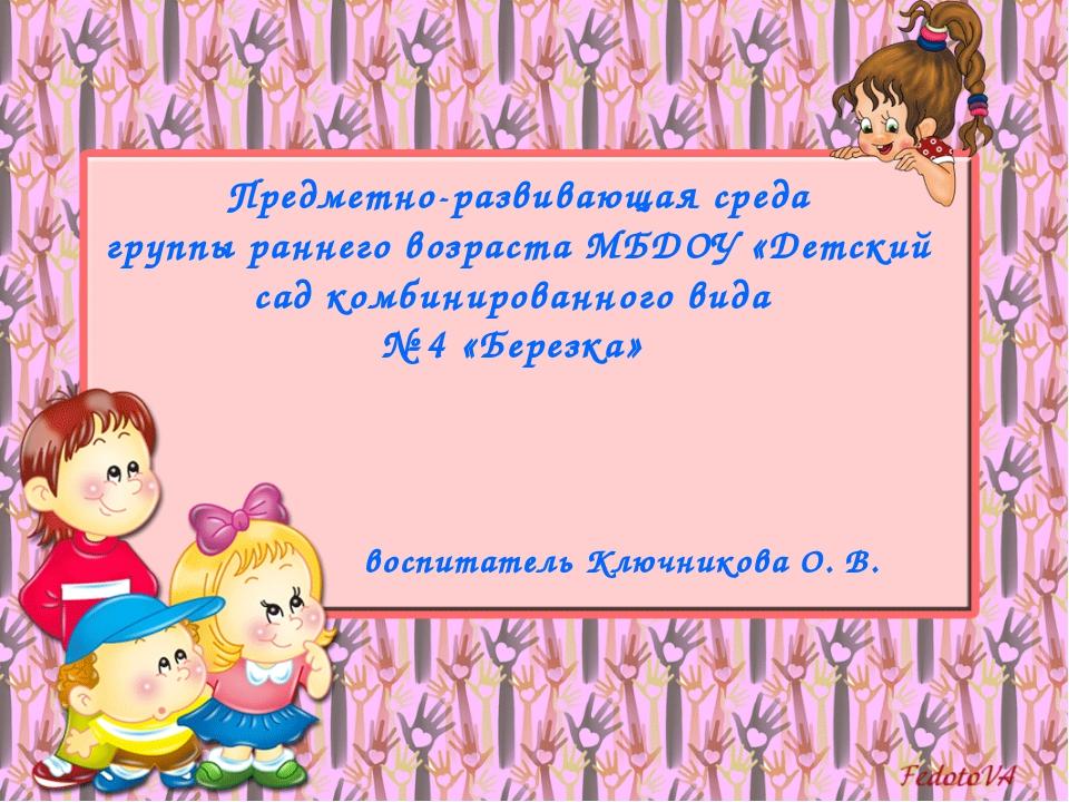 Предметно-развивающая среда группы раннего возраста МБДОУ «Детский сад комбин...