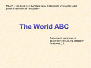 МБОУ «Гимназия п.г.т. Богатые Сабы Сабинского муниципального района Республик