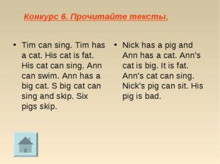 Конкурс 6. Прочитайте тексты. Tim can sing. Tim has a cat. His cat is fat. Hi