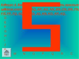 Конкурс 4. Вам предлагается закрасить красным цветом клеточки: AQ, AP, AO, AN