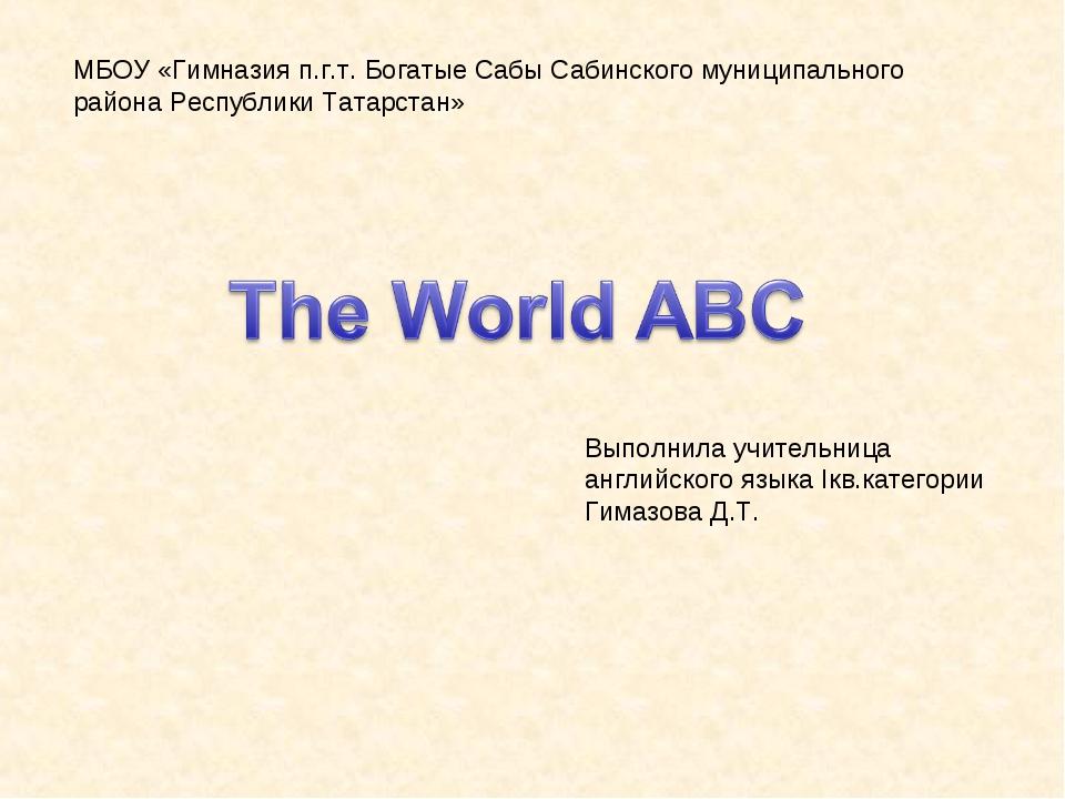 МБОУ «Гимназия п.г.т. Богатые Сабы Сабинского муниципального района Республик...