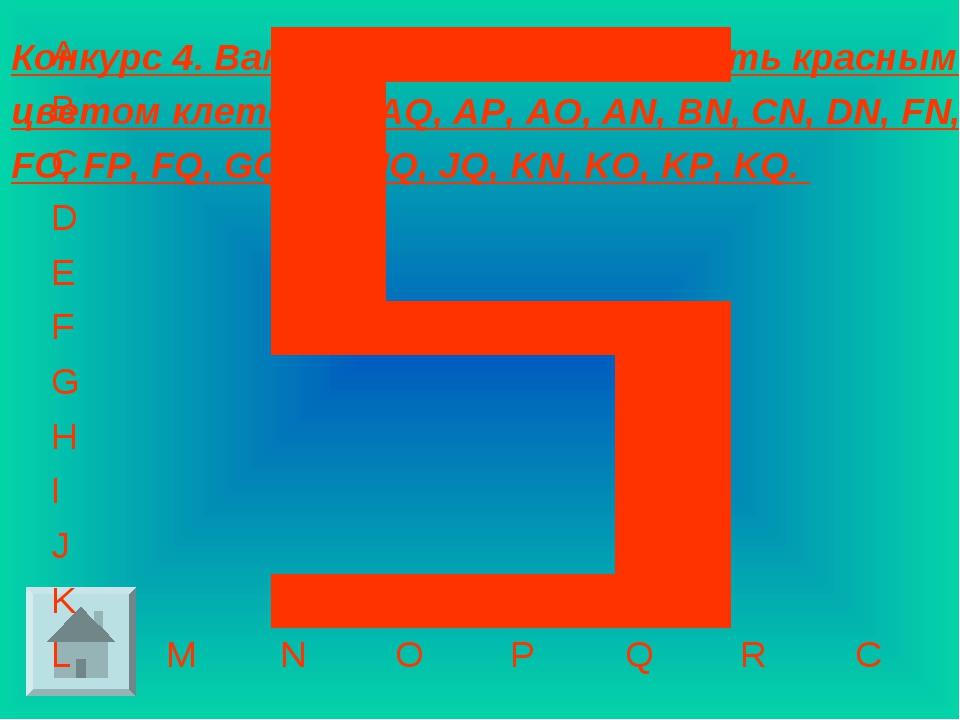 Конкурс 4. Вам предлагается закрасить красным цветом клеточки: AQ, AP, AO, AN...
