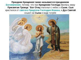Праздник Крещения также называется праздником Богоявления, потому, что при Кр