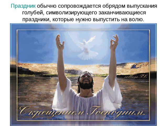 Праздник обычно сопровождается обрядом выпускания голубей, символизирующего з...