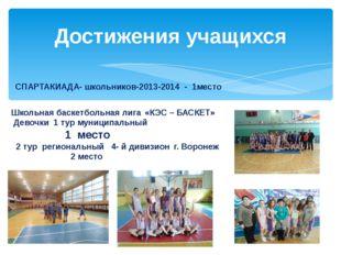 Достижения учащихся СПАРТАКИАДА- школьников-2013-2014 - 1место Школьная баске