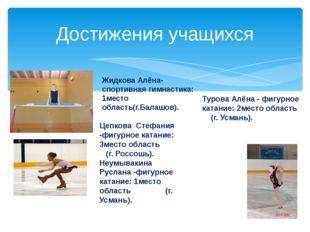 Жидкова Алёна- спортивная гимнастика: 1место область(г.Балашов). Достижения у