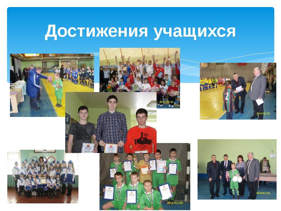 Достижения учащихся