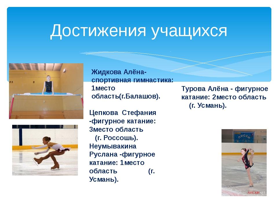 Жидкова Алёна- спортивная гимнастика: 1место область(г.Балашов). Достижения у...