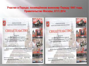 Участие в Параде, посвящённом военному Параду 1941 года, Правительство Москвы