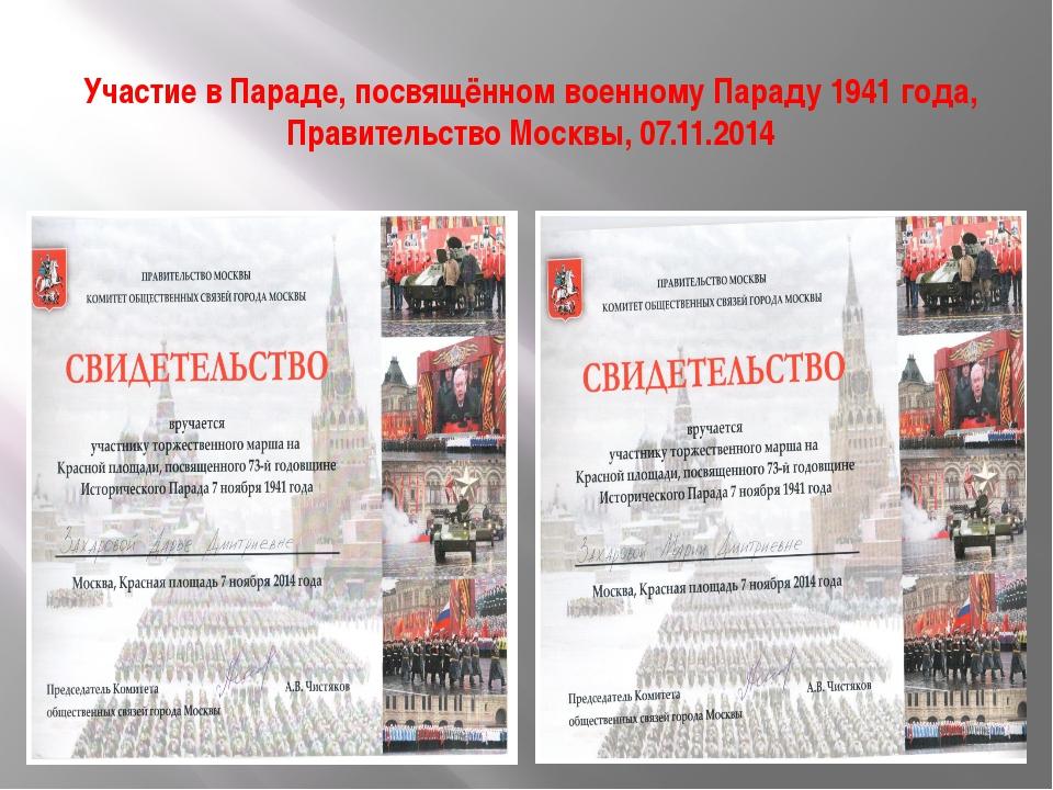 Участие в Параде, посвящённом военному Параду 1941 года, Правительство Москвы...