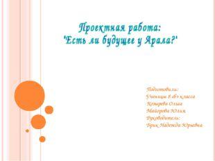 Подготовили: Ученицы 8 «б» класса Козырева Ольга Майорова Юлия Руководитель: