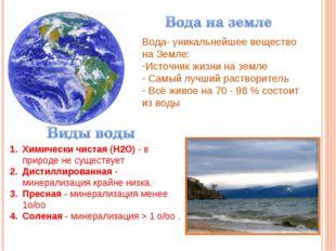 Вода- уникальнейшее вещество на Земле: Источник жизни на земле Самый лучший р