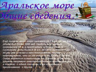 Ещё полвека назад озеро занимало 66,1 тыс. кв. км. Его объём был более 1000 к