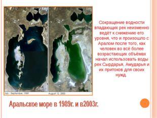 Сокращение водности впадающих рек неизменно ведёт к снижению его уровня, что
