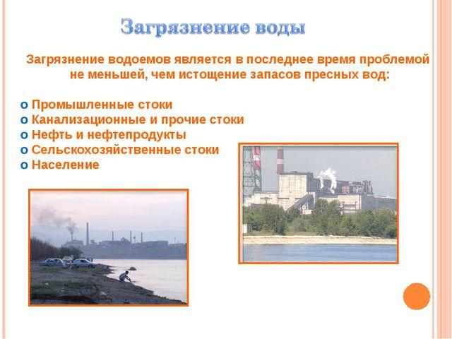 Загрязнение водоемов является в последнее время проблемой не меньшей, чем ист...