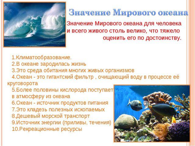 Значение Мирового океана для человека и всего живого столь велико, что тяжел...
