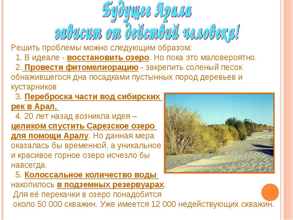 Решить проблемы можно следующим образом: 1.В идеале - восстановить озеро....