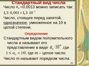 Стандартный вид числа Число =0,0013 можно записать так: Число, стоящее перед