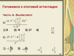 Готовимся к итоговой аттестации Часть А. Вычислите: а) 1) 92) -93) 174)