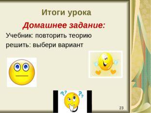 3в 2в 1 в Итоги урока Домашнее задание: Учебник: повторить теорию решить: выб