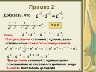 Пример 2 Доказать, что Вывод: При умножении степеней с одинаковыми основаниям