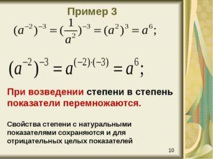 Пример 3 При возведении степени в степень показатели перемножаются. Свойства