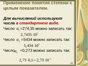 Применение понятия степени с целым показателем. Для вычислений используют чис