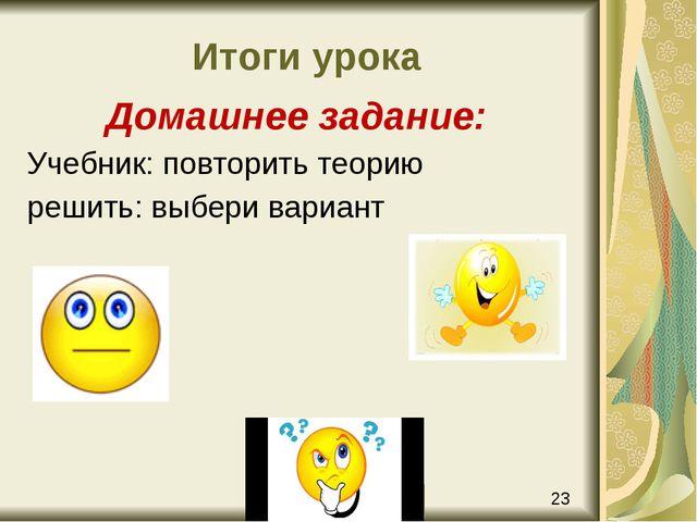 3в 2в 1 в Итоги урока Домашнее задание: Учебник: повторить теорию решить: выб...
