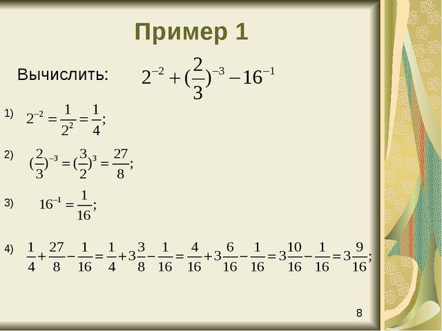 Пример 1 Вычислить: 1) 2) 3) 4) 8