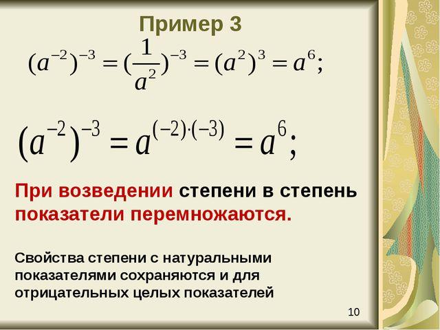 Пример 3 При возведении степени в степень показатели перемножаются. Свойства...