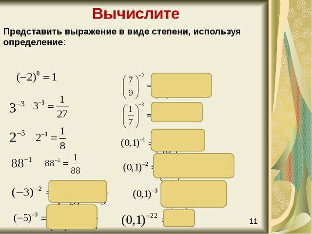 Вычислите Представить выражение в виде степени, используя определение: 11