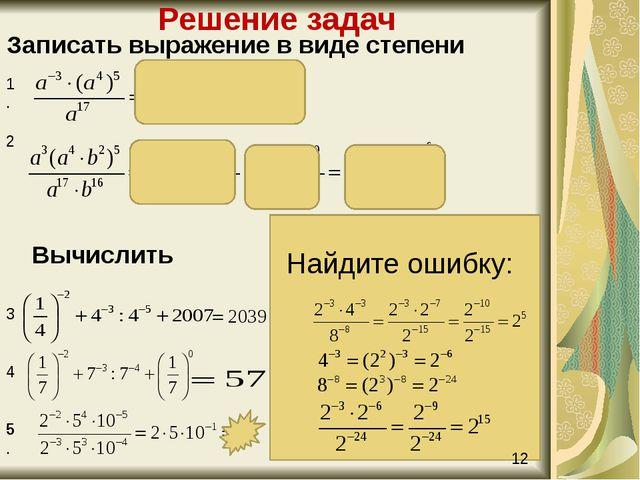 Решение задач Записать выражение в виде степени Найдите ошибку: 1. 2 3 4 5....