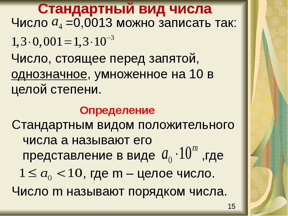 Стандартный вид числа Число =0,0013 можно записать так: Число, стоящее перед...