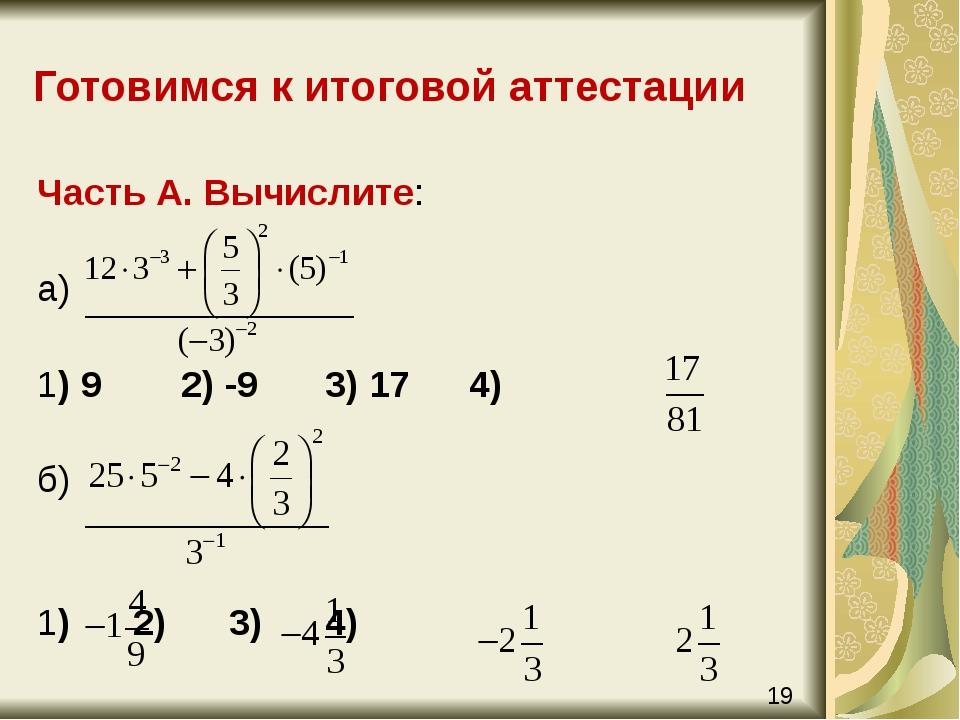 Готовимся к итоговой аттестации Часть А. Вычислите: а) 1) 92) -93) 174)...