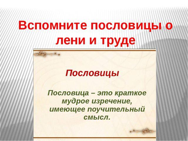 Вспомните пословицы о лени и труде