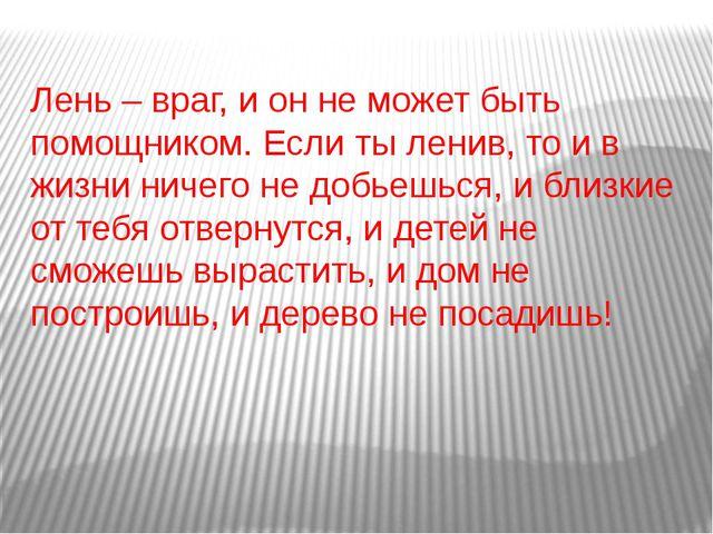 Лень – враг, и он не может быть помощником. Если ты ленив, то и в жизни ничег...