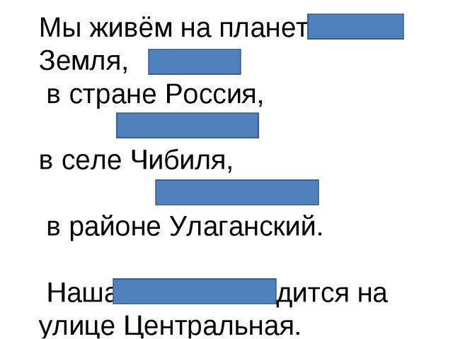 Мы живём на планете Земля , Мы живём на планете Земля, в стране Россия, в сел...