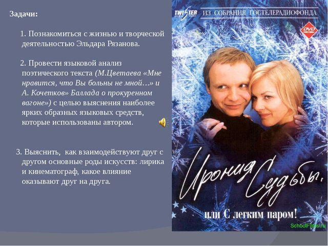 Задачи: 1. Познакомиться с жизнью и творческой деятельностью Эльдара Рязанова...