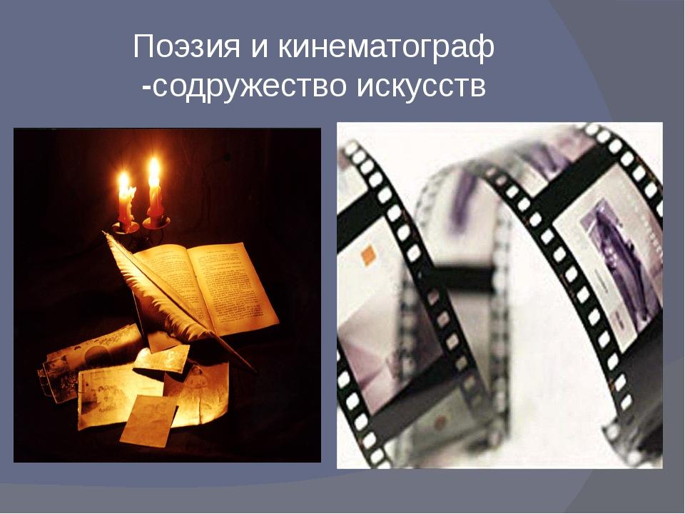 Поэзия и кинематограф -содружество искусств