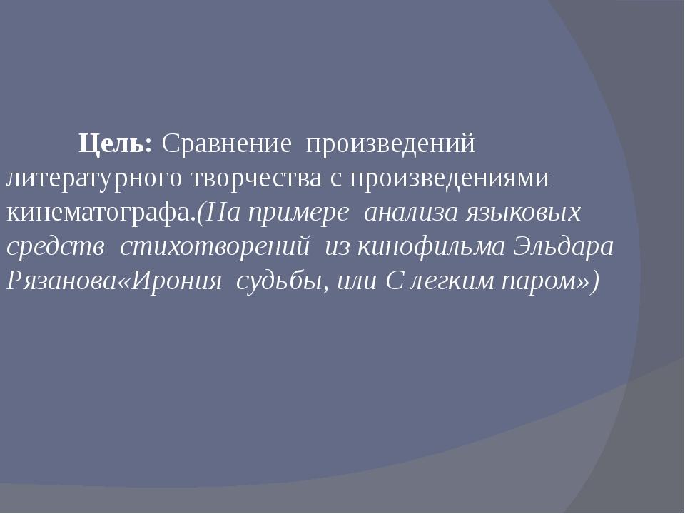Цель: Сравнение произведений литературного творчества с произведениями кинем...