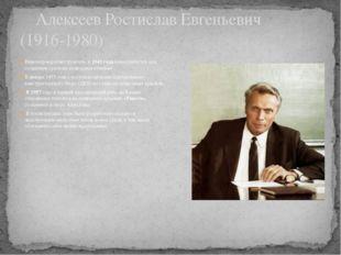 Алексеев Ростислав Евгеньевич (1916-1980) Инженер-кораблестроитель, с 19