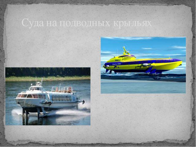 Суда на подводных крыльях