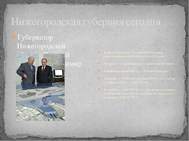 Нижегородская губерния сегодня Губернатор Нижегородской области Валерий Шанце...